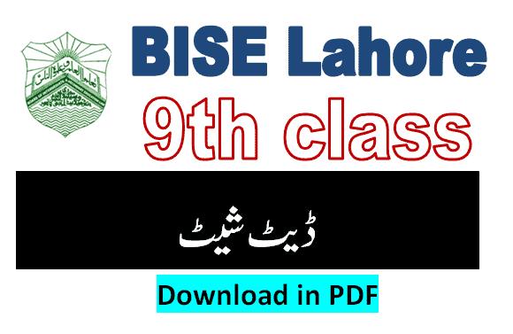 9 class lahore board date sheet 2021 pdf download