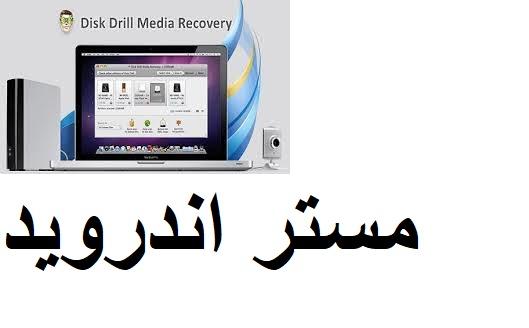 تحميل برنامج Disk drill لاستعادة الملفات المحذوفة للكمبيوتر والاندرويد اخر إصدار مجاني