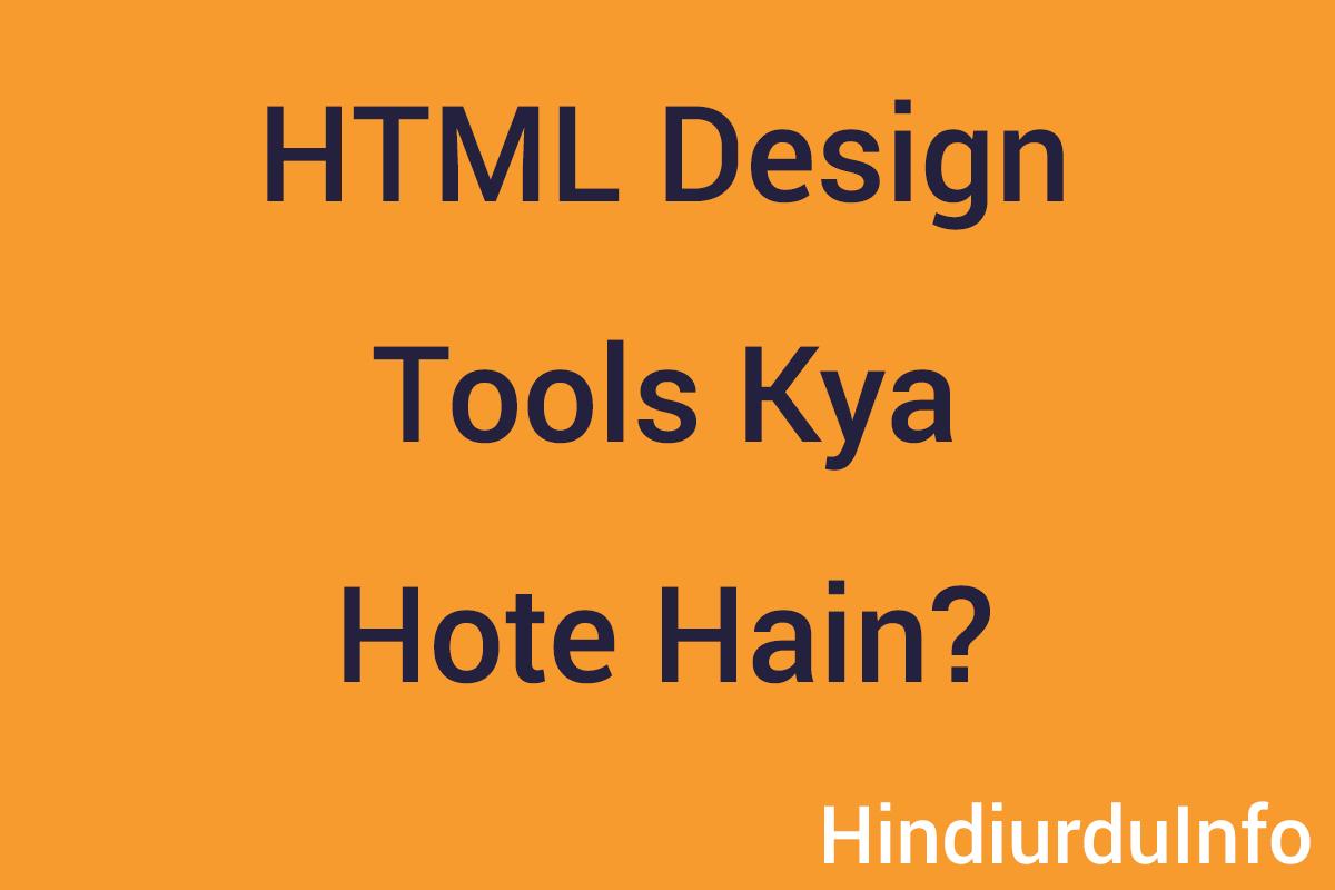 html-design-tools-kya-hai