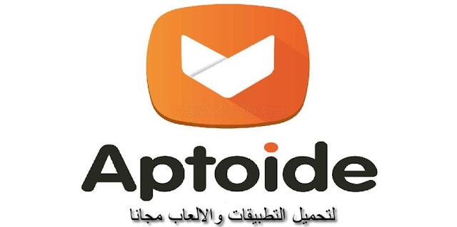 متجر Aptoide لتحميل الالعاب والتطبيقات المدفوعة