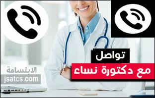 رقم دكتورة نساء وولادة على الواتس
