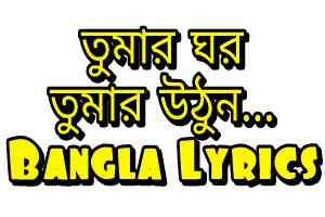 Bohemian Lyrics (বোহেমিয়ান) Tanjib Sarowar | Ekai 100 Drama/Natok Song