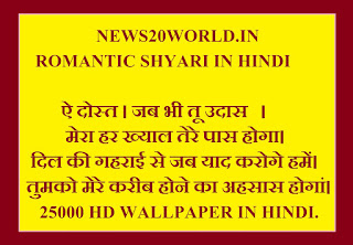 LOVE-shayri in hindi-with HD-pic-photos-images-download-free-dosti-hindi shayari-collection-romantic- funny-