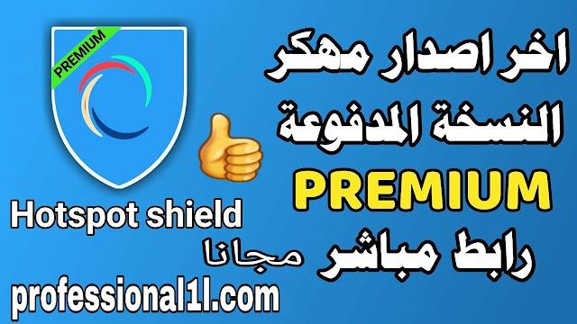 تنزيل تطبيق Hotspot Shield MOD Premium النسخة المدفوعة مجانا
