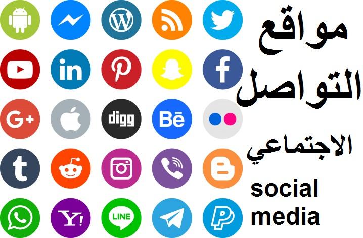مواقع التسويق بالعمولة,مواقع التواصل الاجتماعي,التسويق بالعمولة, الافلييت, الافلييت ماركتينغ,الربح من الافلييت ماركتنج, الربح من التسويق بالعمولة, برنامج التسويق بالعمولة, افضل مواقع الافلييت, الربح من الافلييت, كورس التسويق بالعمولة, الافلييت للمبتدئين,