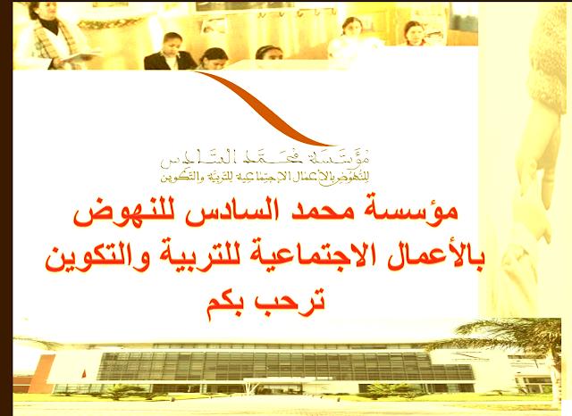 مستجدات وخدمات مؤسسة محمد السادس للاعمال الاجتماعية لموظفي التربية والتكوين