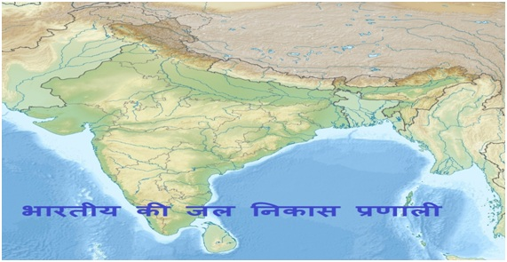 Drainage System %2BIndia - भारतीय की जल निकास प्रणाली | India's drainage system