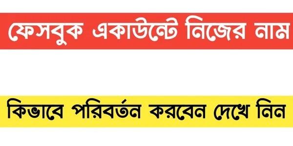কিভাবে ফেসবুক অ্যাকাউন্টে নিজের নাম চেঞ্জ করবো । how do i change my name on facebook account .