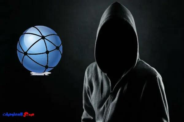 10 خطوات مهمة لتصفح الإنترنت بشكل مجهول وآمن دون الكشف عن هويتك