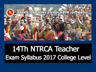 14th NTRCA College Level Teacher Registration Examination Syllabus 2017
