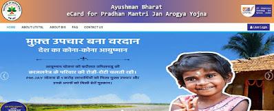 Ayushman Bharat Yojana UTI