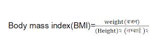 BMI निकालने का फार्मूला
