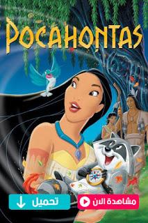 مشاهدة وتحميل فيلم بوكاهونتاس Pocahontas 1995 مترجم عربي