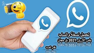 سارع بتحميل واتس اب بلس قبل إغلاق الرابط   WhatsApp plus بمميزات رهيبة 2021