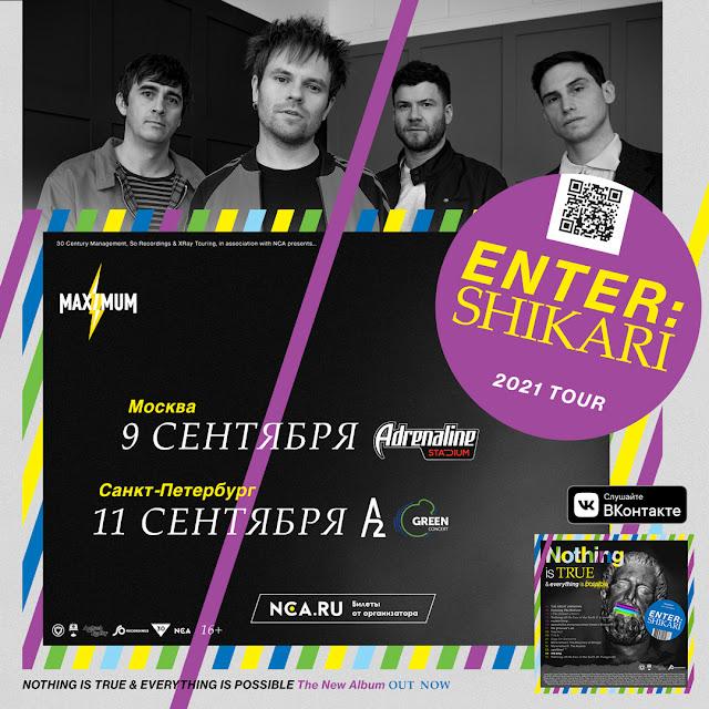 Enter Shikari в России