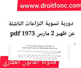 دورية تسوية النزاعات الناشئة عن ظهير 2 مارس 1973 pdf