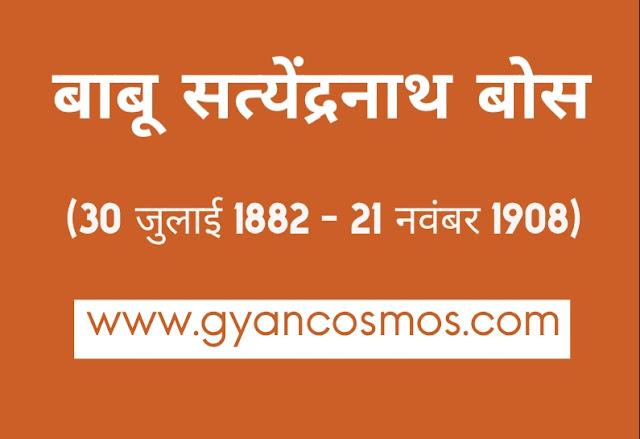 बाबू सत्येंद्रनाथ बोस - भारत के महान क्रांतिकारी Freedom Fighter Babu Satyendranath Bose Life story Freedom Struggle Biography in hindi
