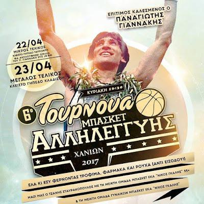 """Στα Χανιά ο Παναγιώτης Γιαννάκης για το """"6ο Τουρνουά Αλληλεγγύης"""""""