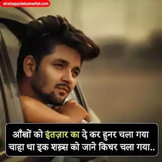 intezaar shayari in hindi images