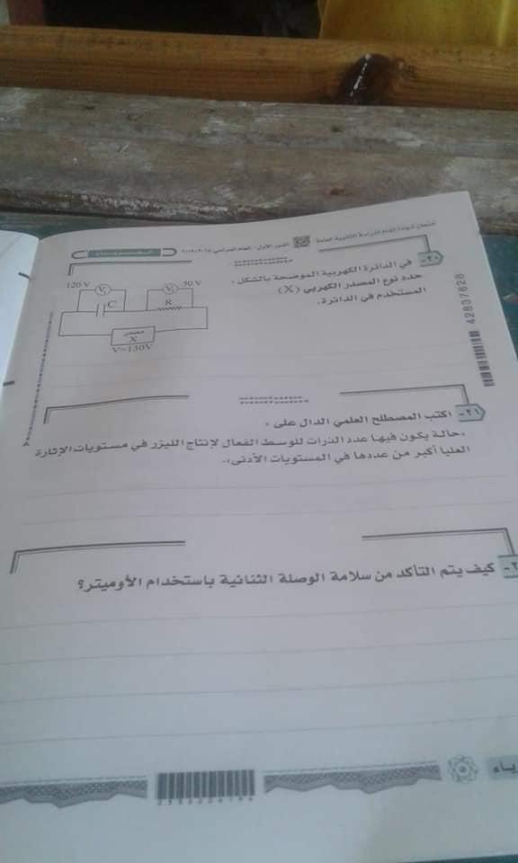 امتحان الفيزياء للثانوية العامة 2019  20