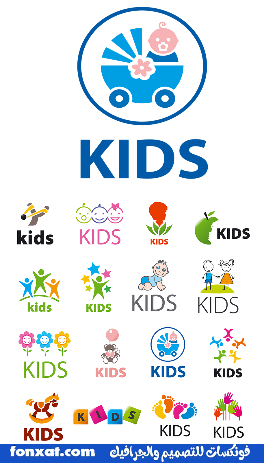 تجميعة لوجو فيكتور مفتوحة المصدر psd and eps خاصة بالاطفال