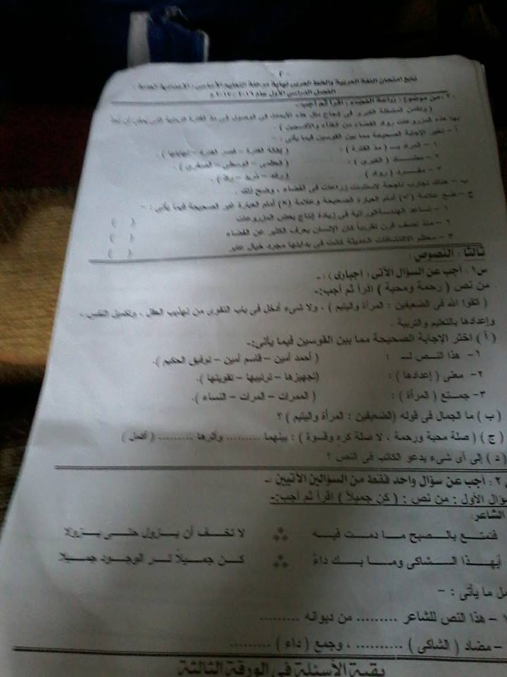 إمتحان عربي للشهادة الإعدادية أسيوط