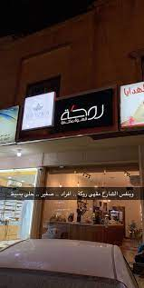 أسعار منيو ورقم وعنوان فروع روكة كافيه Rooka Cafe