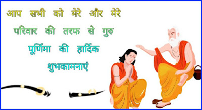 गुरु पूर्णिमा शायरी - Happy Guru Purnima Shayari In Hindi