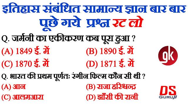 इतिहास संबंधित सामान्य ज्ञान | History most repeated Question Hindi PDF