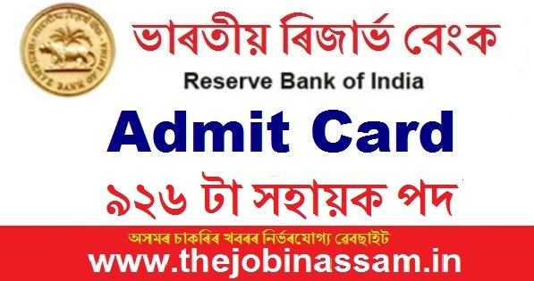 RBI Recruitment of Assistant  2020: Download Admit Card for 926 Posts