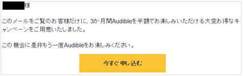 Audible(オーディブル)から届いた再登録メールの文面