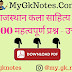 Rajasthan kala sahitya pdf download