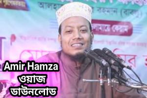 Download Amir Hamza Mp3 Audio Waz Mahfil (আমির হামজা ওয়াজ ডাউনলোড অডিও) with all Bangla Waz Free Download