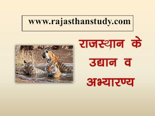 rajasthan-ke-rastriya-udhyan-avm-abhyarnay