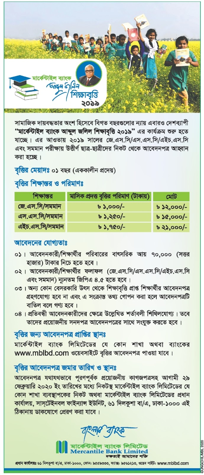 Mercantile Bank Limited Scholarship Notice
