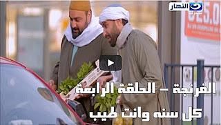 برنامج الفرنجة الحلقة الرابعة الموسم الأول - كل سنه وانت طيب - مع هشام و شيكو و أحمد