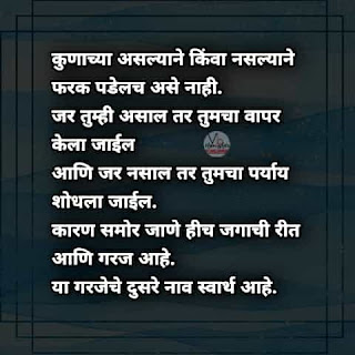 suvichar-sunder-vichar-motivational-quotes-with-images-vb-good-thoughts