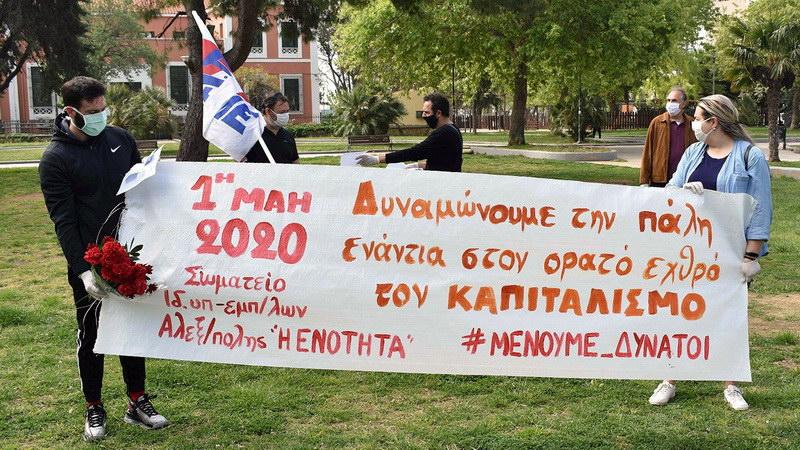 ΚΚΕ, ΚΝΕ και ΠΑΜΕ τίμησαν την Εργατική Πρωτομαγιά σε Αλεξανδρούπολη και Ορεστιάδα