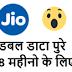 Jio दे रहा है डबल डाटा वो भी पुरे 8 महीनो के लिए / Jio is giving double data too for 8 months