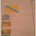 أجند معارفي صفحة 21 كتاب الرياضيات السنة 4 إبتدائي