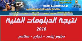 نتيجة طلاب شهادة الدبلومات الفنية 2018 برقم الجلوس من موقع البوابة المصرية للتعليم الفني