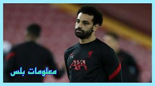 لماذا سيترك صلاح ليفربول ويتوجه إلى برشلونة أو ريال مدريد ولماذا لا يفعل