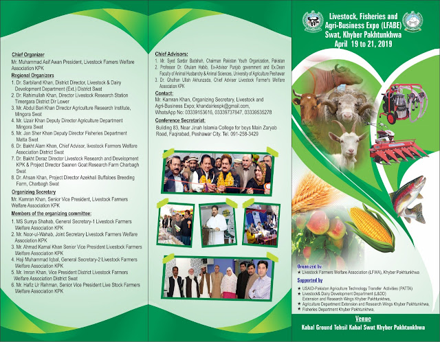 Livestock, Fisheries and Agri Business Expo (LFABE)