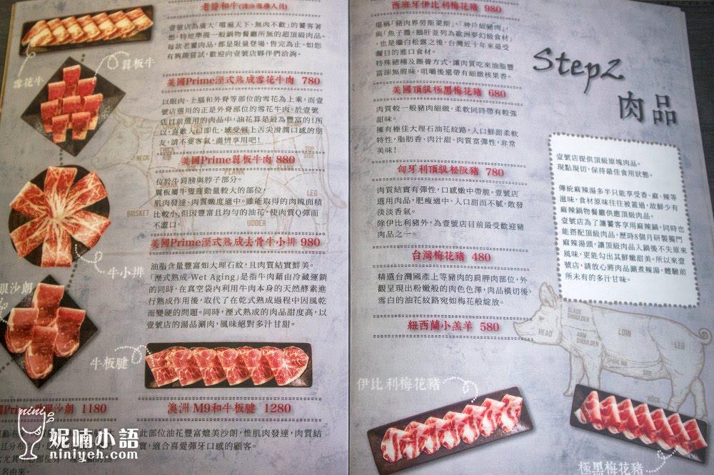 【頂級火鍋推薦】麻辣壹號店。名人圈口耳相傳的嗑鍋名單