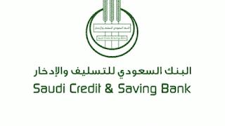 معروض وتفاصيل طلب إعفاء من بنك التسليف والادخار لجميع السعوديين 1442 ,,نموذج إعفاء المتوفين المقترضين,بنك التنمية الاجتماعية,نموذج إعفاء المتوفين,طلب لإعفاء المتوفين من القروض,صيغة معروض طلب إعفاء من قرض بنك التسليف,بنك
