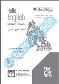 تحميل إجابات كتاب المعاصر للصف الثانى الثانوى الترم الثانى 2020 (كتاب الشرح والمراجعة) El Moaaser