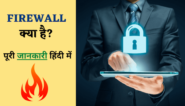 Firewall-kya-hai-in-hindi