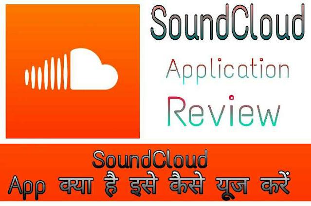 SoundCloud App क्या है इसे कैसे use करें?