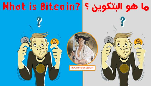 ماهو البتكوين ؟ - ? what is bitcoin