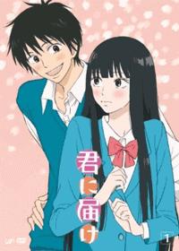 جميع حلقات الأنمي Kimi ni Todoke مترجم